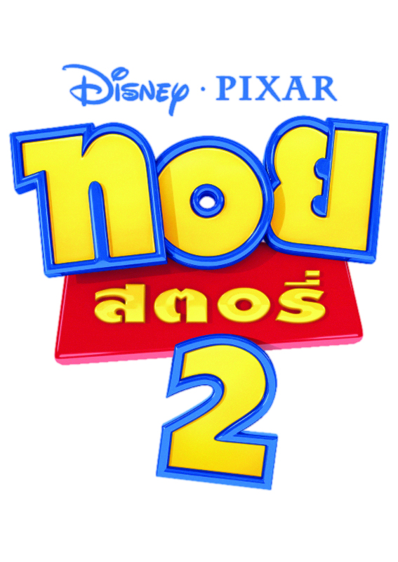 Toy-Story-2_-Thailand - Translation Royale