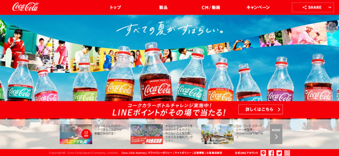 Coca-Cola Japan - 3 best examples of website localization - Translation Royale