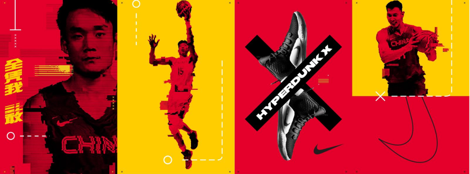 Nike China - 3 best examples of website localization - Translation Royale