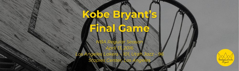 Kobe Bryant's Final Game - The Top 10 Most Memorable Sports Moments of the 2010s - Translation Royale